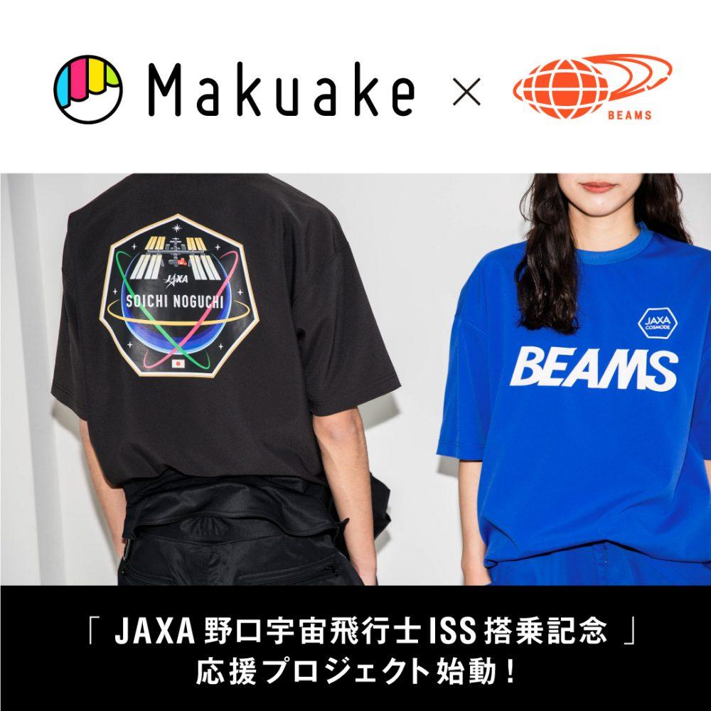 ビームス×JAXA JAXA野口宇宙飛行士ISS搭乗記念ウエア