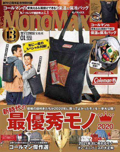 monomax モノマックス 1月号 付録 コールマン coleman 保温バッグ 保冷バッグ