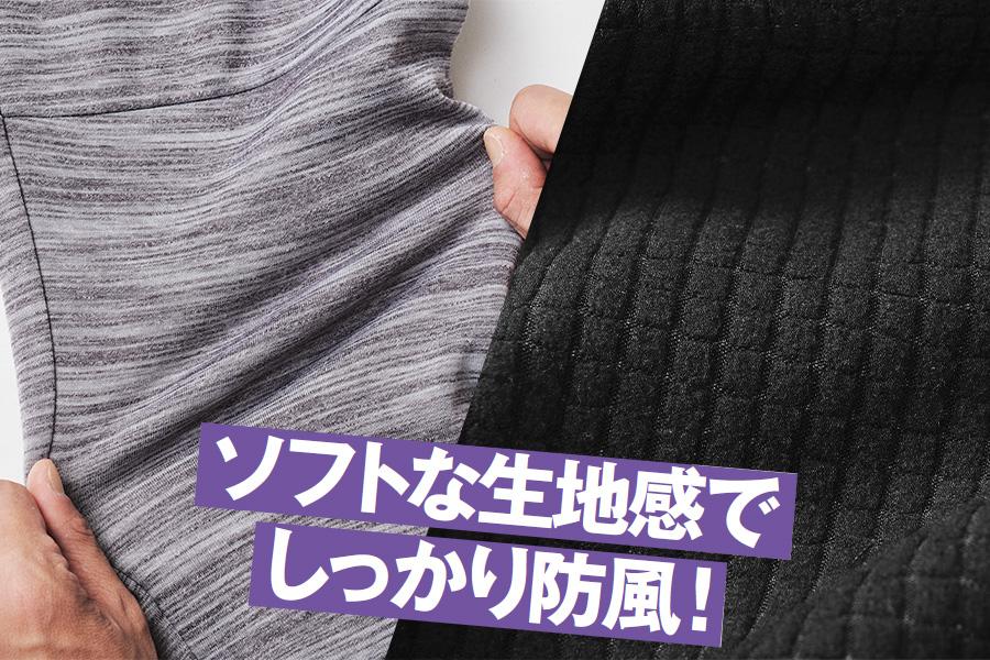 avail(アベイル)「TEX-TREME(テックストリーム)防風パンツ」生地
