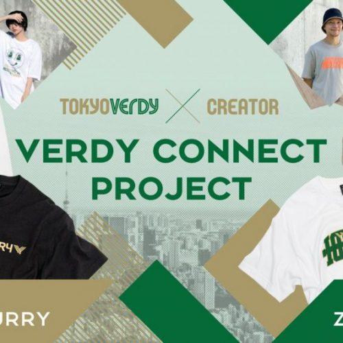 東京ヴェルディ,verdyconnectproject