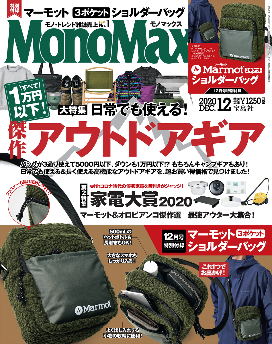 MonoMax モノマックス 12月号 marmot マーモット ショルダーバッグ 付録
