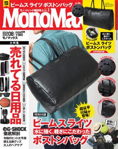 MonoMax モノマックス ビームスライツ ボストンバッグ