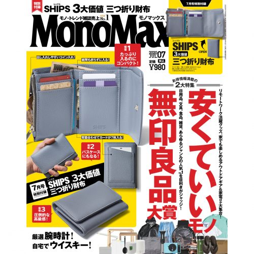 MonoMax モノマックス 7月号 ships シップス 三つ折り財布 財布 付録 特別付録 雑誌付録