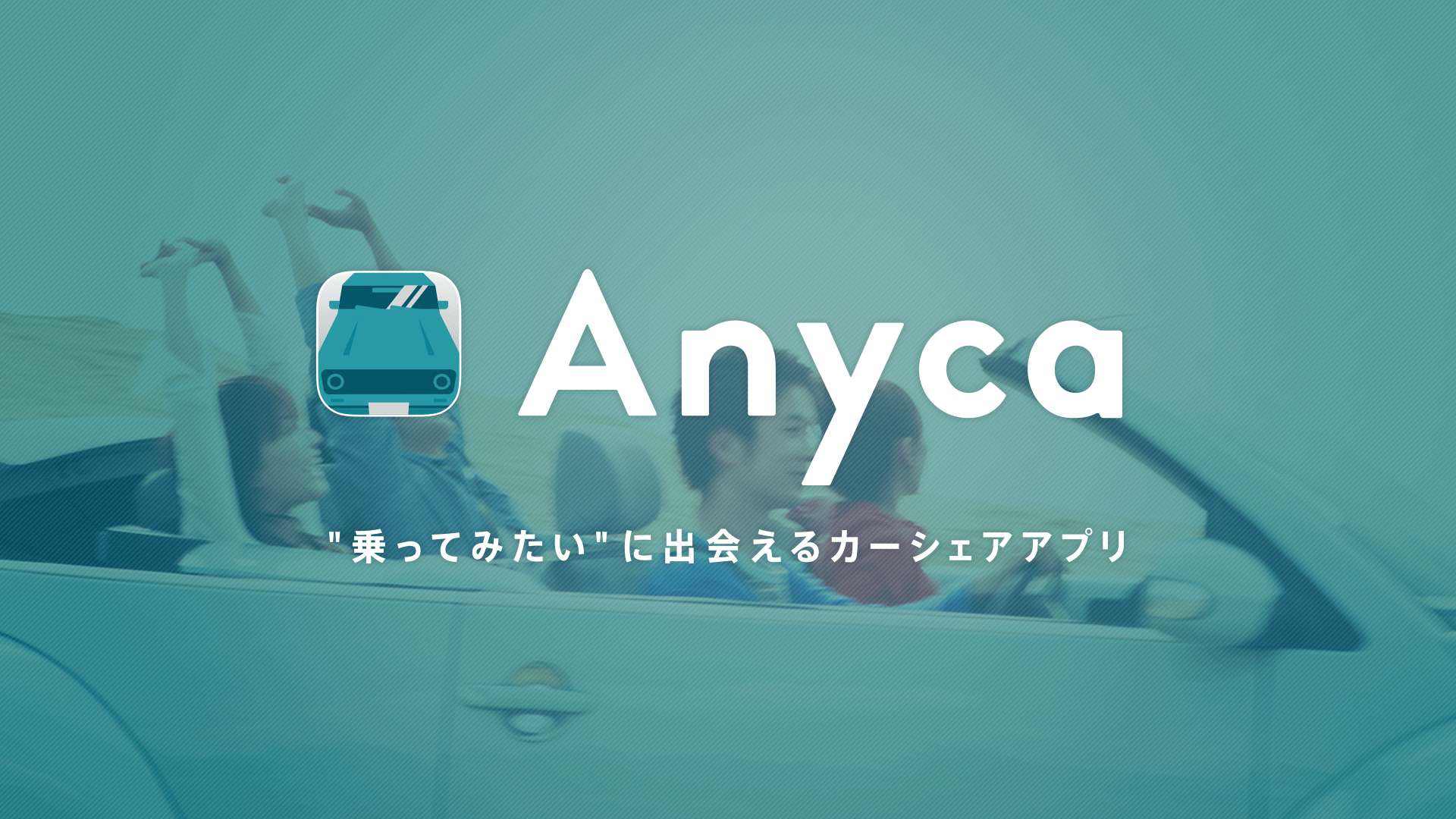 Anyca エニカ カーシェアアプリ クルマ