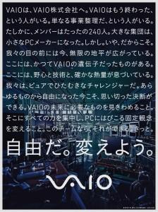 新聞の全面広告にもなった、新生VAIOの広告。「自由だ。変えよう。」のキャッチフレーズ通りの展開を期待したい。
