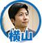 yokoyama_icon