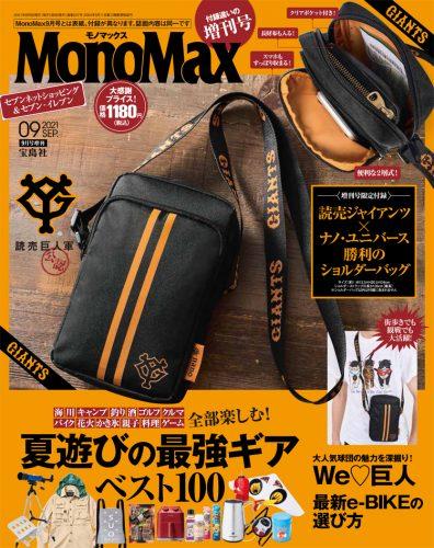 monomax,モノマックス,9月号,表紙,ミッキーマウス,巨人軍,読売ジャイアンツ,巨人,ナノユニバース,nano,ナノ